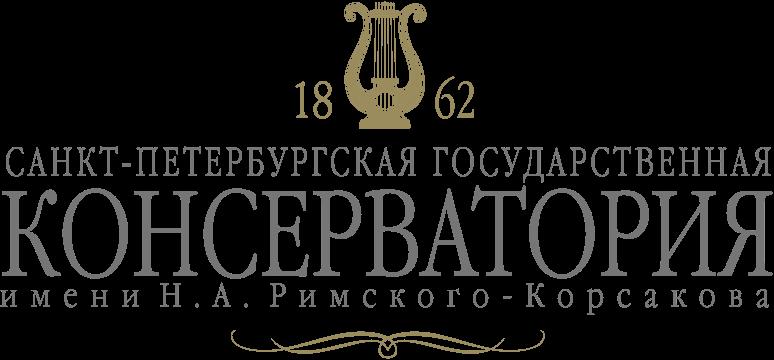 St. Petersburg Rimsky-Korsakov State Conservatory